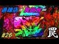 牙狼GOLDSTORM翔  ~ガラガラ店+よく回る台=???~ #26『2つのレインボー』