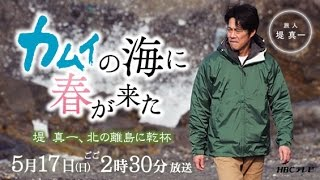 北海道の離島で生き抜く3人の「海人」がいる。 ただ一人、島の集落に住...