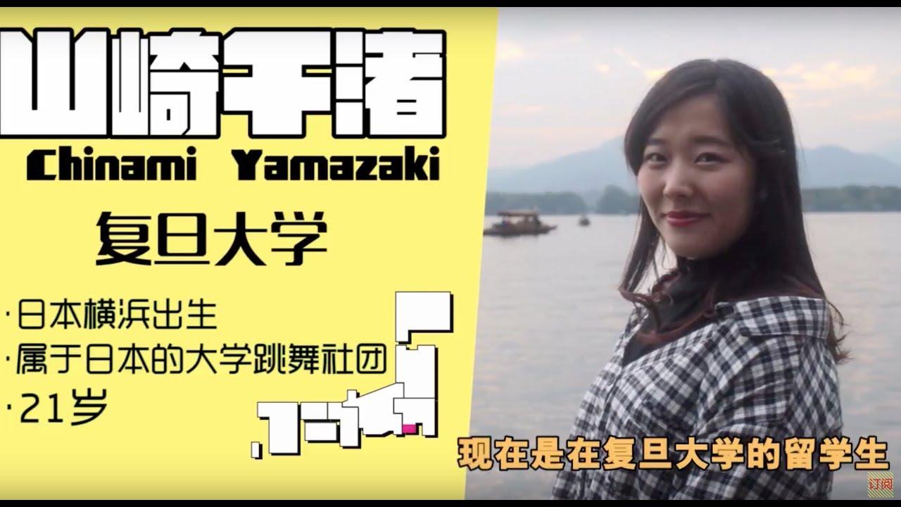【日本留學生的中國生活】正妹一個接著一個登場!【第二季】 - YouTube