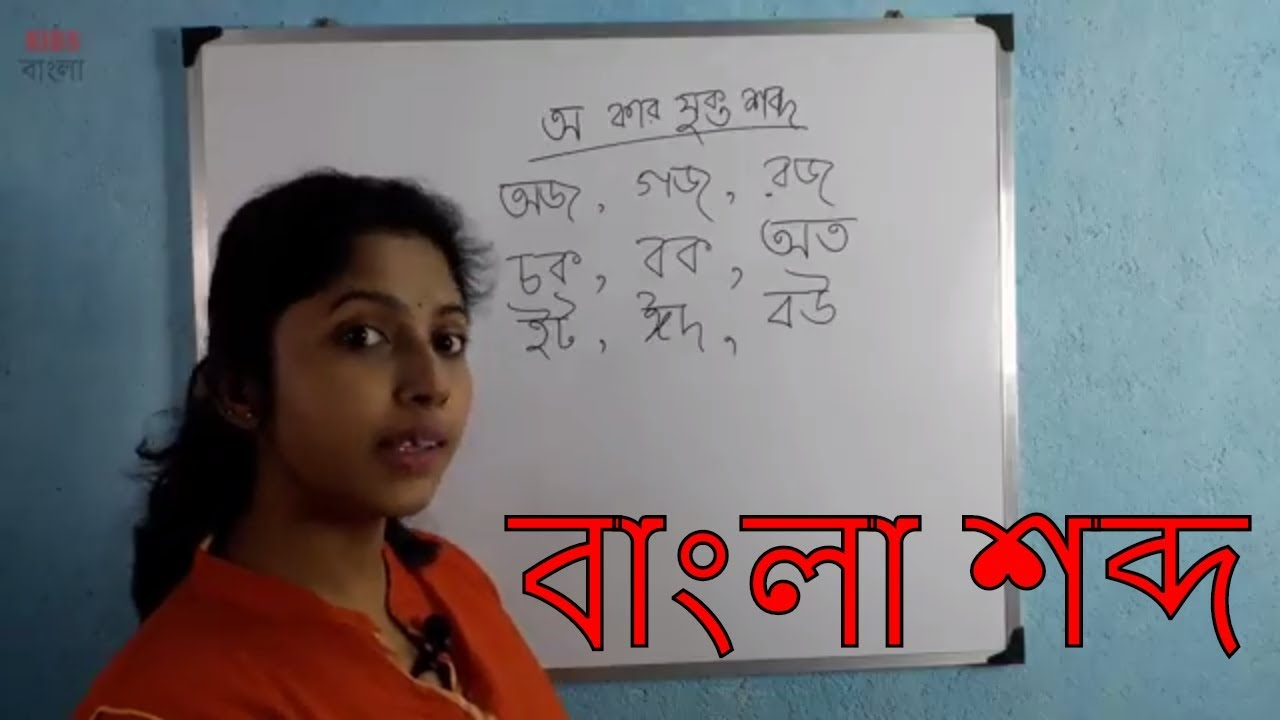 Bengali Word Buildup - Learning Videos in Bangla - Education for Kids