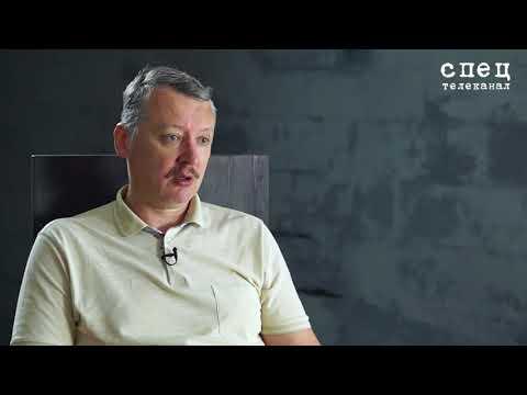 Игорь Стрелков об обострении в Донбассе