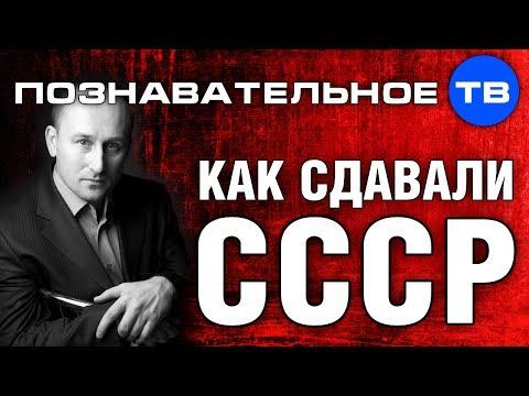 Как сдавали СССР