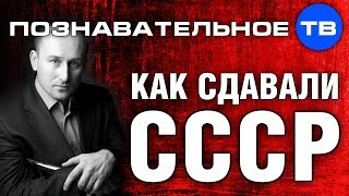 Как сдавали СССР (Познавательное ТВ, Николай Стариков)