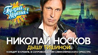 Николай Носков - Дышу тишиной - Лучшие песни в сопровождении симфонического оркестра