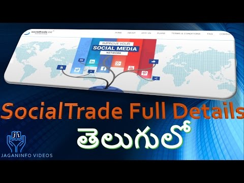 Social Trade Full Details in Telugu