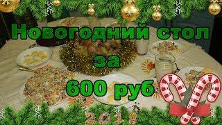 НИЩЕКУХНЯ. Новогодний стол 2018 за 600 руб! Четыре блюда 7 кг и два напитка 8 литров!