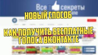 видео Как накрутить голоса Вконтакте бесплатно и без программ