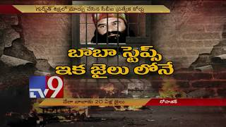 Gurmeet ram rahim baba gets 20 years rigorous imprisonment - tv9