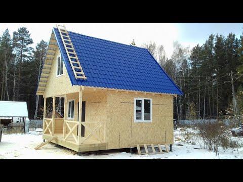 видео: Каркасный дом 6х6 за 9 дней стоимостью 400т.р. Екатеринбург