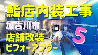 店舗改装ビフォーアフター! 加古川市 鮨店内装工事5