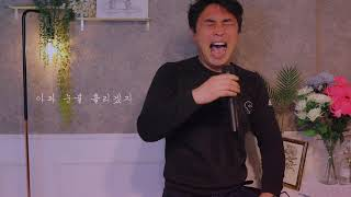 You - 김상민 (cover by 용달)