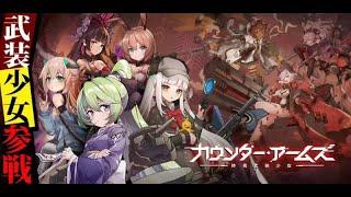 『カウンター・アームズ』スマートフォンゲームPV Google Play Ver.