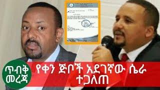 Ethiopia | ጥብቅ መረጃ - የቀን ጅቦች አደገኛው ሴራ ተጋለጠ | jawar mohammed