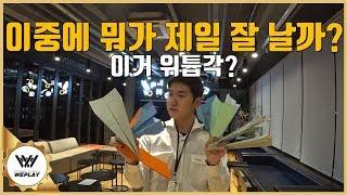 가장 멀리나는 국가대표 종이비행기는? | Testing long distance paper airplanes