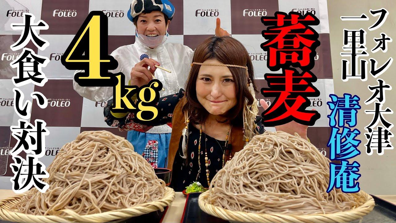 【大食い】アンジェラ佐藤のフォレオ大津一里山「清脩庵」蕎麦チャレンジ!