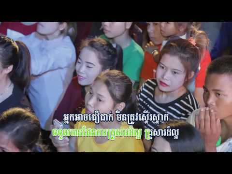 Family planning song karaoke