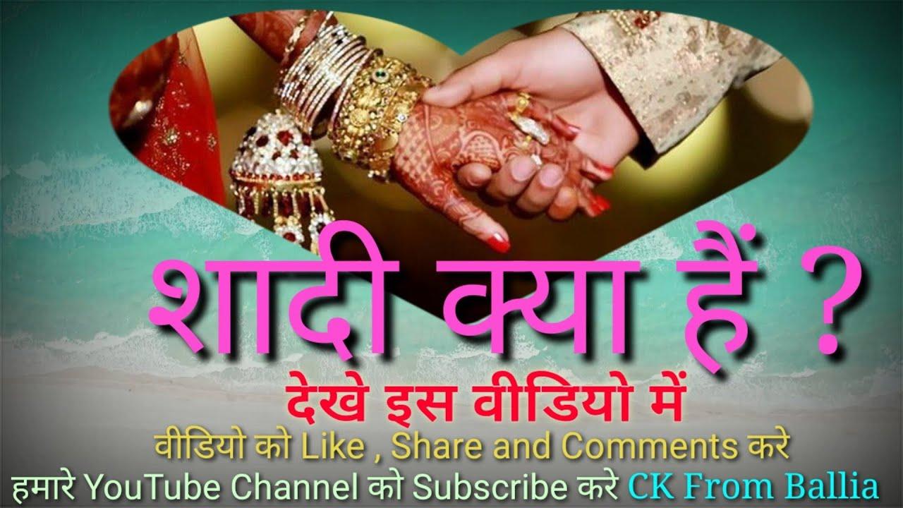 shadi kya hai  शादी क्या है  what is marriage  youtube