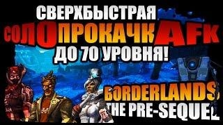 Borderlands: The Pre-Sequel   Как прокачать 70-й уровень героя соло AFK космически быстро!