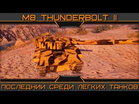 M8 Thunderbolt II: