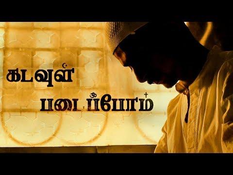 Kadavul Padaippom Tamil Shortfilm