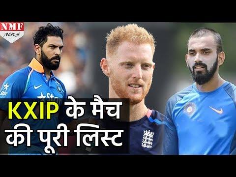 जोश से भरी Team है Kings XI Punjab, इस-इस दिन खेलेगी अपना Match