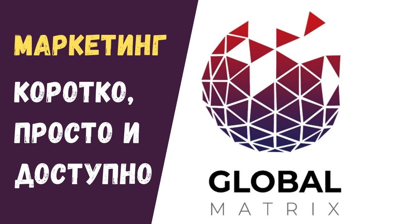 Маркетинг в картинках глобал матрикс