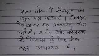 #summer vacation homework #khel ka mahatva #खेल का महत्व पर निबन्ध लेख essay stay connected !! subscribe ! https://www./channel/u...