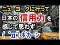 ニューヨーク旅行で経験した、日本の信用力に思わず( ゚д゚)ポカーン。となった出来事【…