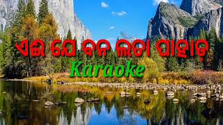 EI je banalata pahada full karaoke song odia song || ଏଇ ଯେ ବନ ଲତା ପାହାଡ଼ ( karaoke )