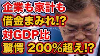 隣国企業も家計も借金まみれ!?対GDP比、驚愕の200%超え!?