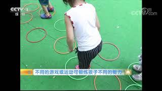《生活提示》 20190914 学龄前儿童运动别单一| CCTV