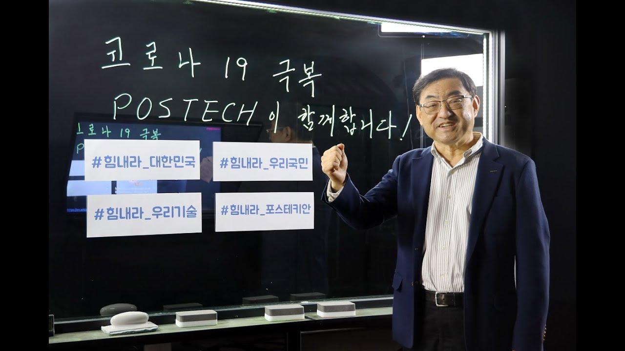 김무환 총장, 코로나19 극복을 위한 희망캠페인 릴레이 참여