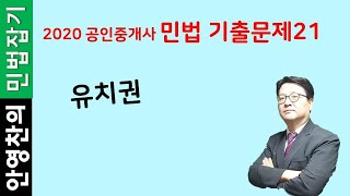 유치권 - 공인중개사 민법 기출문제21