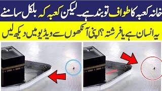 Khana kaaba k samnay Haram sharif men ye kon he jo Akela ibadat kar raha he? | Qurbantv