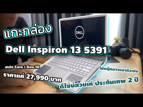 """แกะกล่อง Dell Inspiron 13 5391 จอ 13.3"""" เบา 1.24 โล สเปก Core i Gen 10 ดีไซน์สวยเท่ ประกันเทพ 2 ปี"""