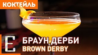 БРАУН ДЕРБИ (Brown Derby) — рецепт коктейля с бурбоном