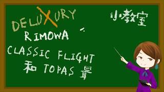 【RIMOWA鋁款TOPAS VS CLASSIC FLIGHT 有什麼分別?】
