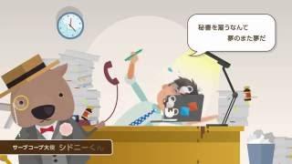 サーブコープ・東京都内のバーチャルオフィス thumbnail