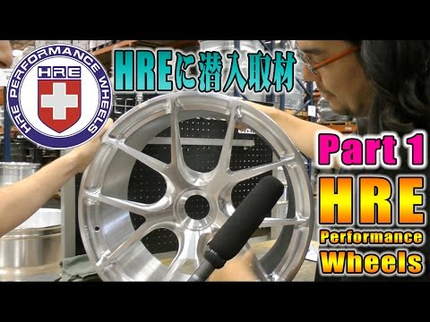 HRE ホイールメーカーに潜入取材!ホイール製作の裏側!パート1 HRE How Wheels are Made Factory Tour Part 1
