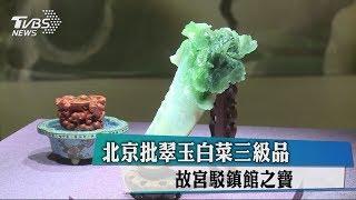 Gambar cover 北京批翠玉白菜三級品 故宮駁鎮館之寶