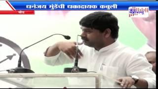 Video Dhananjay munde speech on gopinath munde download MP3, 3GP, MP4, WEBM, AVI, FLV November 2018