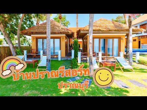 บ้านปราณรีสอร์ท ที่พักติดทะเล ปราณบุรี
