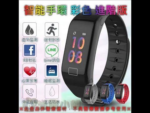 智能手環 彩色進階版 支援FB、LINE、WeChat顯示 智能手錶 運動手環 非小米手環4 【E03014】