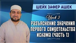 Урок 3. Разъяснение значения первого свидетельства Ислама (часть 1)