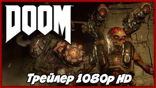 Doom 4 ► Геймплейный трейлер в 1080p HD с E3 2015