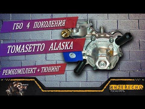 ГБО ремонт редуктора TOMASETTO ALASKA