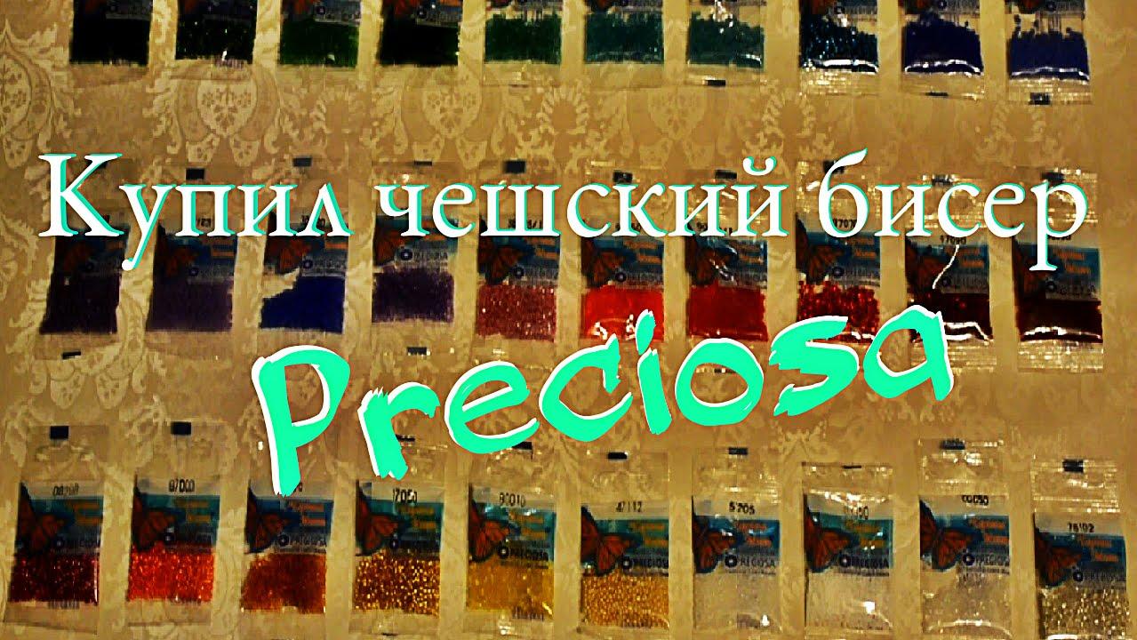 Купить чешский бисер preciosa в интернет магазине по самой выгодной цене вы можете здесь. Лучший бисер. Жмите!