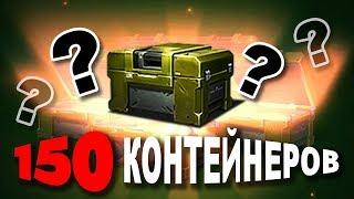 150 КОНТЕЙНЕРОВ! / ВЫПАЛА НОВАЯ КРАСКА? / ТАНКИ ОНЛАЙН ОТКРЫТИЕ