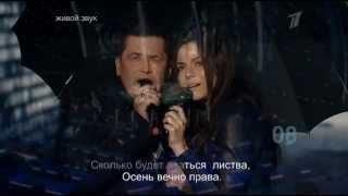 николай Расторгуев и Екатерина Гусева - Осень
