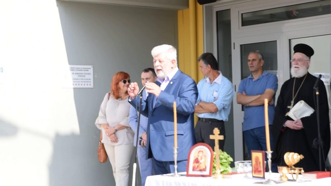 Ο Δήμαρχος Τρίπολης στον αγιασμό στο 6ο Δημοτικό Σχολείο και 11ο Νηπιαγωγείο Τρίπολης